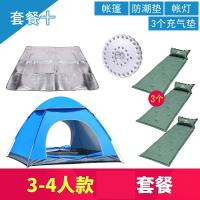 公园野营野外帐篷户外加厚防雨2人3-4人家庭自动双人 露营速开p