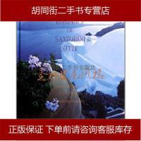 【二手旧书8成新】圣托里尼风格 中国建筑工业出版社 9787112127825