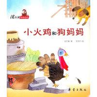 沈石溪动物绘本――小火鸡和狗妈妈(爱与责任并蒂生。)