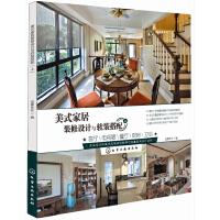 美式家居装修设计与软装搭配(上册)--客厅、电视墙、餐厅、厨房、卫浴