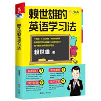 赖世雄的英语学习法