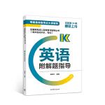 全国各类成人高考复习指导丛书(高中起点升本、专科)  英语附解题指导