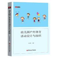 幼儿园户外体育活动设计与组织