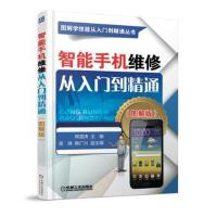 智能手机维修从入门到精通(图解版) 9787111572268 韩雪涛 机械工业出版社