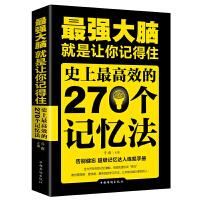 最强大脑就是让你记得住 *高效的270个记忆法 超级记忆达人练就手册提升记忆法记忆技巧方法思维训练大脑开发