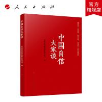 中国自信大家谈 人民出版社