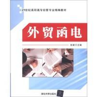 外贸函电(21世纪高职高专经管专业精编教材)