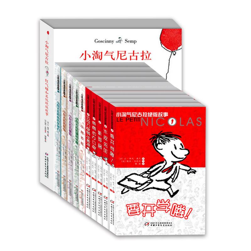 小淘气尼古拉的故事全集(全11册) 小淘气尼古拉故事大集合,超级有范的儿童文学作品,值得收藏,不容错过;法国国宝级图书;世界优秀儿童幽默故事;以孩子的视角写大人,一家三代共同阅读;幽默是种智慧,需要用心去体会!