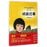城南旧事-窦桂梅推荐阅读书单