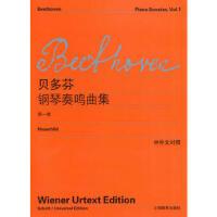 贝多芬钢琴奏鸣曲集(第一卷)(中外文对照)