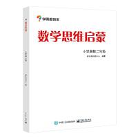 数学思维启蒙小学奥数2年级 电子工业出版社