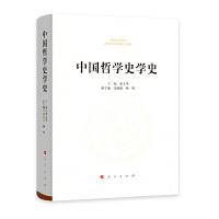 中国哲学史学史