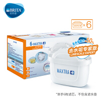碧然德BRITA家用净水壶通用滤水壶滤芯 MAXTRA+ 去水垢专家滤芯6枚装