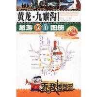 黄龙 九寨沟旅游实用图册