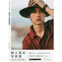 福士�n汰写真集 SOTA F 初回限定版 日文原版
