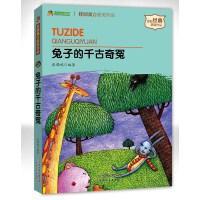 全新正版图书 兔子的千古奇冤 张鹤鸣 天津人民出版社 9787201079134 人天图书专营店