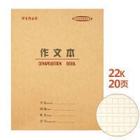 卓诺 22K作文本【单本】学生本 小学生练习本 课业本 作业本 本子 当当自营