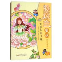 汤素兰童话注音本系列:女孩和栀子花 (美绘注音版)(货号:Y1) 汤素兰 9787539797243 安徽少年儿童出版