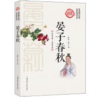 全新正版图书 晏子春秋 晏子 北方妇女儿童出版社 9787538590692 人天图书专营店
