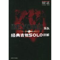 BEYOND乐队经典吉他SOLO详解(附CD和VCD光盘各一张)