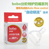 乐儿宝BOBO宽口径奶嘴 婴儿硅胶仿真奶嘴 宝宝奶嘴 5A安全奶嘴