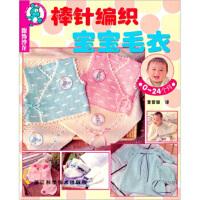 服饰沙龙:棒针编织宝宝毛衣(0-24个月)