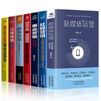 全7册正版新媒体运营实用创意文案口碑爆品社群营销 跨界广告营销活动策划与创意软文市场营销学微信网络营销推广管理书籍 技