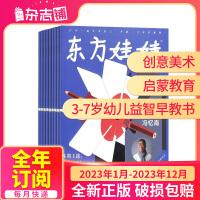 【全年订阅正版】包邮 东方娃娃创意美术杂志 2021年1月-2021年12月 共12期 3-7岁幼儿益智绘本亲子阅读 杂