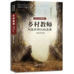 刘慈欣科幻自选集:乡村教师