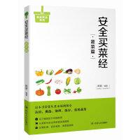 安全买菜经:蔬菜篇