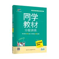 曲一线 同学教材分层讲练 高中英语 选修6 人教版 2020版 五三