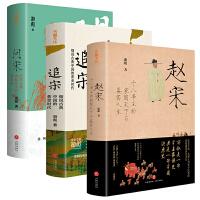 赵宋+问宋+追宋(3本套) 天地出版社