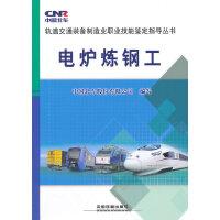电炉炼钢工 9787113192365 中国北车股份有限公司写 中国铁道出版社