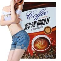酵素咖啡 酵素粉 左旋肉碱水果蔬酵素粉代餐粉 15袋