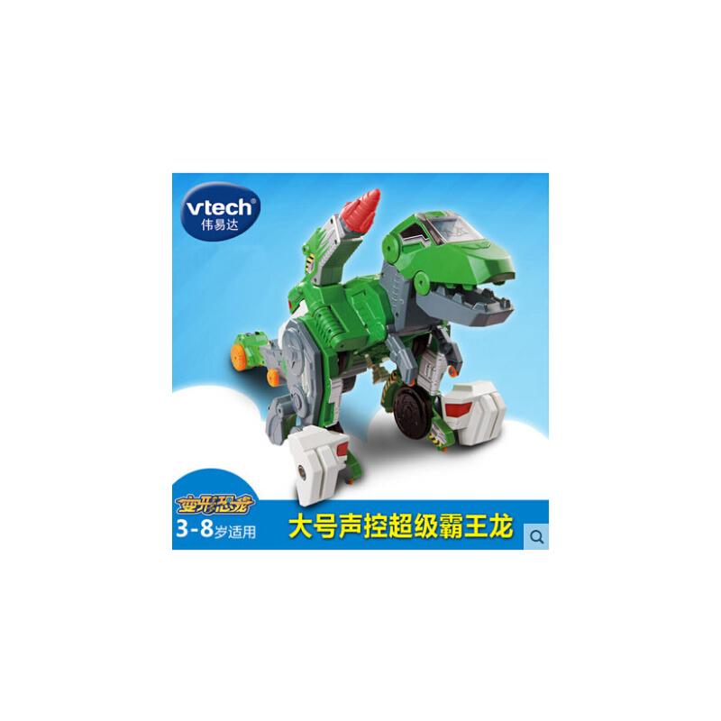 伟易达超级霸王龙声控大号变形恐龙玩具儿童变形机器人变汽车男孩 声控恐龙 变形玩具