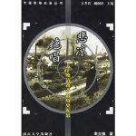 [二手旧书9成新] 悲凉绝唱:关于晚清必革的历史沉思 李立峰 9787305033193 南京大学出版社
