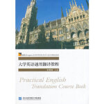 大学英语通用翻译教程/展望(Prospect)全国高等院校英语专业系列精品教材