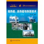 21世纪可持续能源丛书--地热能、余热能与热泵技术(第2版)