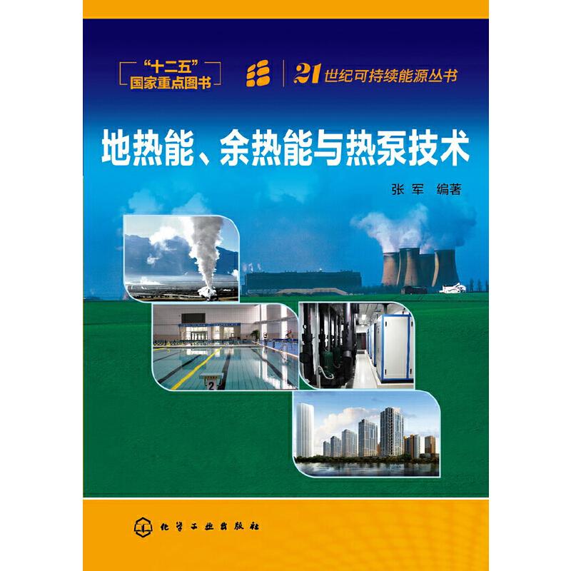 21世纪可持续能源丛书--地热能、余热能与热泵技术(第2版)(地热能、余热能与热泵技术 )