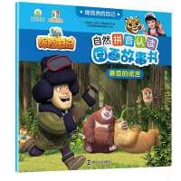做优秀的自己熊出没之探险日记自然拼音认读图画故事书 善意的谎言