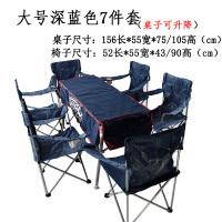 户外折叠桌椅套装便携式铝合金桌椅野营烧烤自驾游野餐小桌椅组合