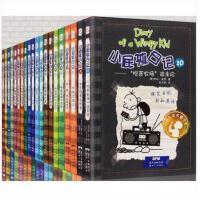 小屁孩日记1-20套装全20册 儿童文学**课外读物校园幽默日记 初中学生三四五六年级漫画书籍中英文双语版
