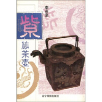 紫砂茶壶 李英 辽宁画报出版社