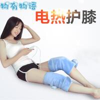 物有物语 护膝 新款冬季保暖电热敷护膝防寒理疗关节加发热仪老寒护腿可拆洗老年人男女运动护具