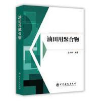 【二手旧书8成新】油田用聚合物 王中华 编著 中国石化出版社有限公司 9787511449436