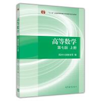 高等数学(第七版)(上册)