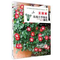 绿手指玫瑰大师系列・全图解玫瑰月季爆盆技巧
