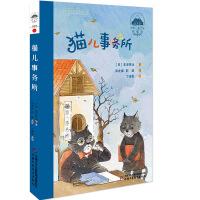 世界儿童文学典藏馆-日本馆-猫儿事务所