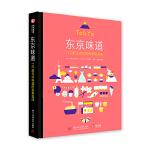 全球美食发现之旅系列:东京味道 110道日式料理的家常美味[精装大本]