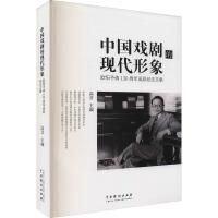 中国戏剧的现代形象 欧阳予倩130周年诞辰纪念文集 中国戏剧出版社